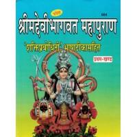 Shrimad Devi Bhagwat Mahapuran Shakti Bodhni 2 Khand Bhasa Tika Sanhit  KS00061