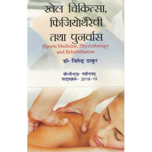 Sports Medicine Physiotherapy And Rehabilitation Hindi Text Book Bped KS00297