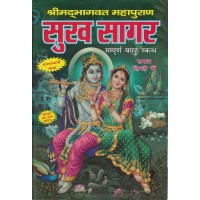 Sukhsagar Shrimad Bhagwat Mahapuran Sampurn 12 Skandh Saral Hindi KS00055