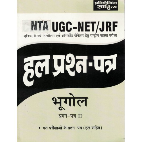 UGC- NET/ JRF Hal Prashna Patra Bhugol Paper 2 KS01368