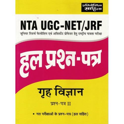 UGC NET JRF Hal Prashna Patra Grih Vigyan Paper 2 KS01372