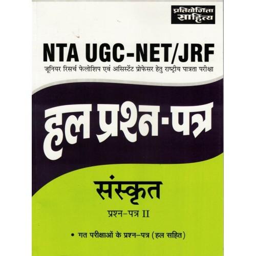 UGC- NET/ JRF Hal Prashna Patra Sanskrit Paper 2 KS01367