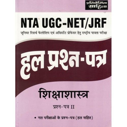 UGC NET JRF Hal Prashna Patra ShikchashastraPaper 2 KS01371