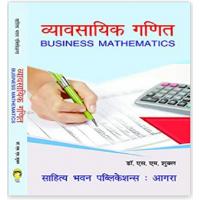 VYAVSAYIK GANIT (BUSINESS MATHEMATICS) B COM 1 YEAR DR S M SHUKLA (HINDI) KS01518