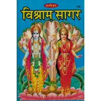 Vishram Sagar Sampurn Bhasha Tika Sanhit KS00065