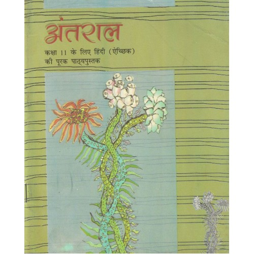 Antral Hindi Text Book Ncert Class 11th KS00247