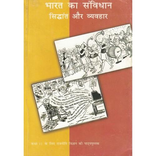 Bharat Ka Sanvidhan Text Book Ncert Class 11th KS00252