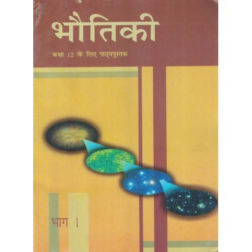 Bhautiki Bhag 1 Text Book Ncert Class 12th KS00260