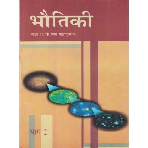 Bhautiki Bhag 2 Text Book Ncert Class 12th KS00260