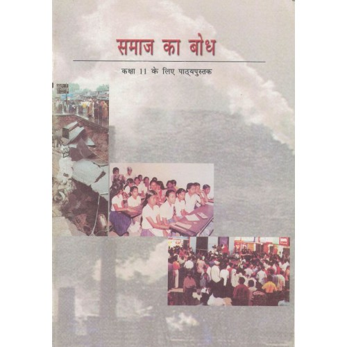Samaj Ka Bodh Text Book Ncert Class 11th KS00252